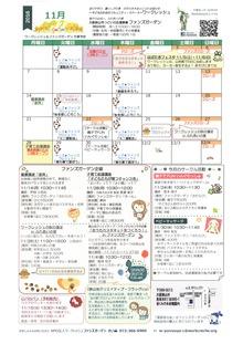 SKM_C258カレンダー16102818410