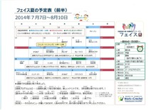 フェイス夏のカレンダー(前半)