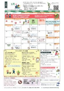 2017年1月カレンダーSKM_C25816122616320