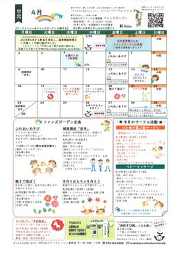 201804月カレンダー_C25818032815360