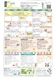 2017年10月カレンダーSKM_C25817092816070