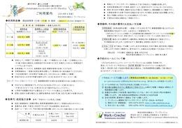 1804ご利用案内(黄)
