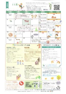 11月カレンダーSKM_C25818103015190
