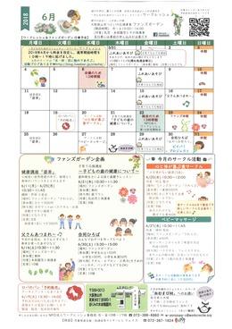 2018年6月カレンダーSKM_C25818053110520