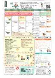 20181月カレンダーSKM_C25817122614490