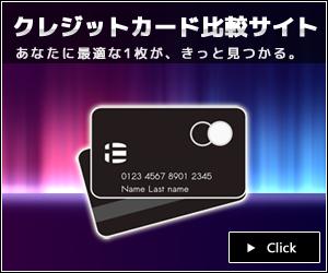 クレジットカード比較サイト