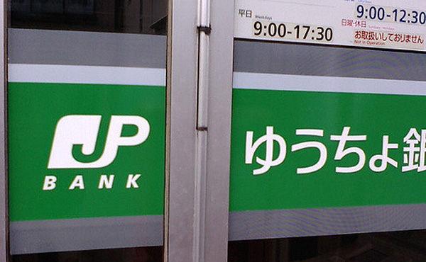 【悲報】ゆうちょ銀行、送金手数料を有料に マイナス金利の影響で