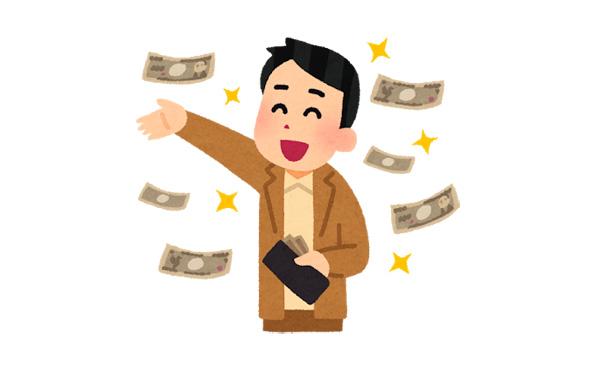 バカ「若いうちは貯金とかせずに金使え!」←これ