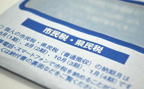 【画像】年収1500万円俺氏、今年も忘れた頃に市民税が届く