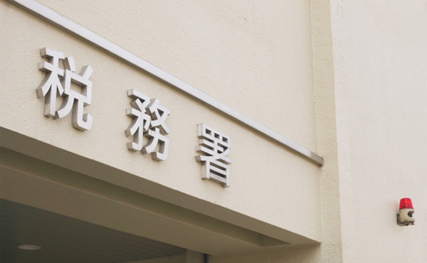 国税庁、新型コロナ影響で確定申告を4月16日まで延長検討