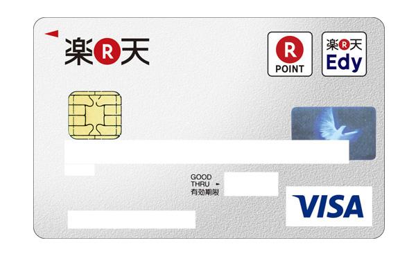楽天カードって収入と貯金どれくらいから作れんの?
