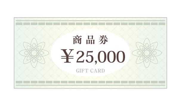 【消費税10%】2万円で買える「2万5千円分の商品券」案検討 クレカには2%ポイントが付くぞ