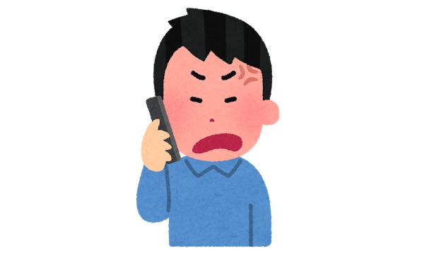 公務員だけど電話で税金泥棒とか言ってくるやつなんなの