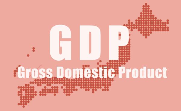 7~9月GDP 年率換算でマイナス1.2%