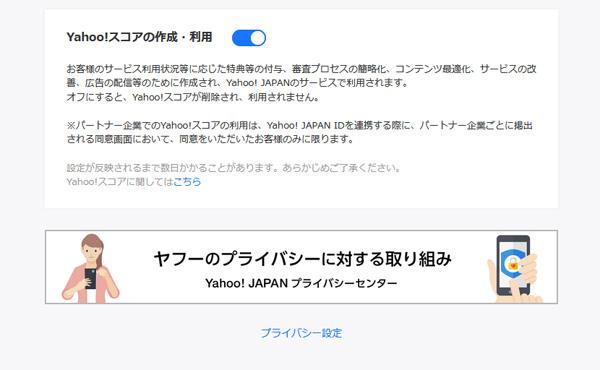 信用度で格付け「Yahoo!スコア」7月スタート 支払い状況や個人情報の登録数などを元に算出