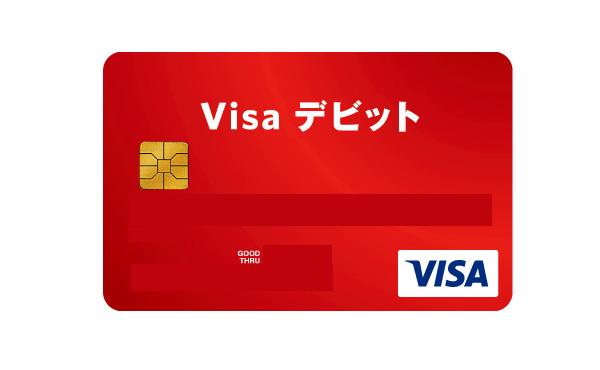 VISAデビットとかいう使うのが恥ずかしい以外に欠点がないカード