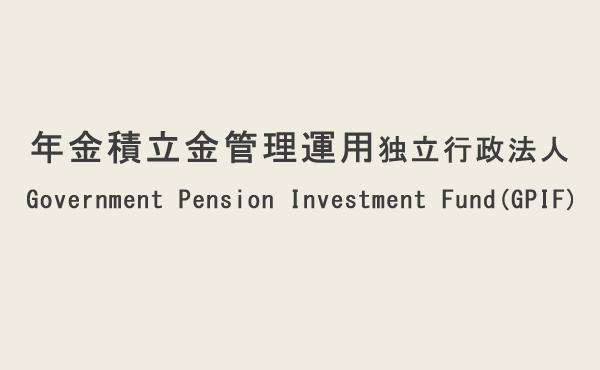 GPIF、4~6月期の運用実績は5兆2342億円の赤字