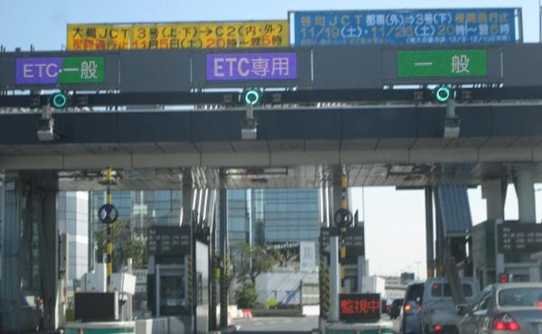 Gotoトラベル活性化の為に高速道路料金を安くしてほしい