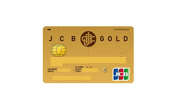 JCBゴールドカードを申し込んだwwwwwwwwwwwww