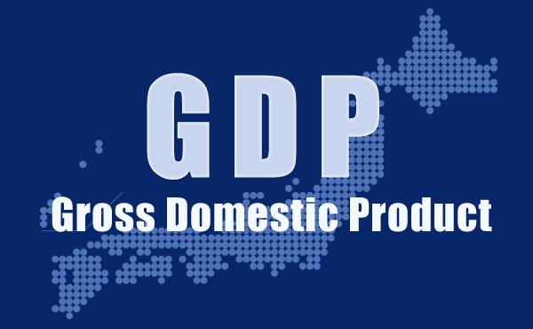 GDP 2期連続プラスも国内需要はふるわず 輸入の大幅な減少が、計算上、成長率を押し上げ