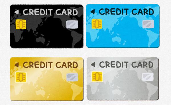 学歴カードバトルがあってクレカカードバトルがないのはなぜなのか?
