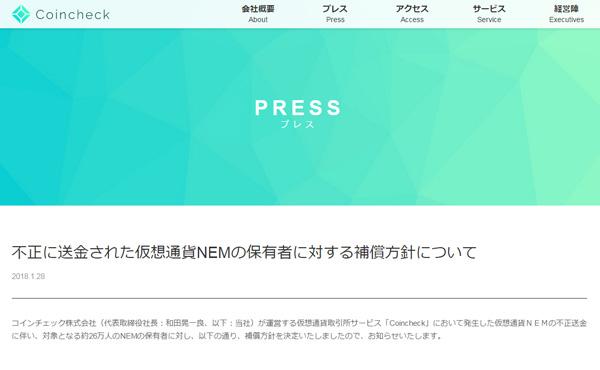 【補償あり】コインチェック、不正送金されたNEM保有者26万人に日本円で返金へ