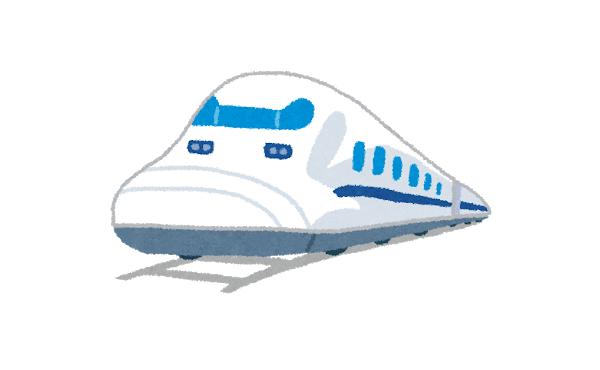交通費全額支給なんだが 毎日新幹線で通勤していいんか?