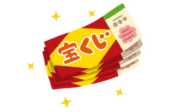 【驚愕】ボーナス全額(65万円分)年末ジャンボに突っ込んだ件wwwwwwww