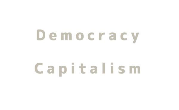 資本主義と民主主義が最も優れた政治制度とされているのは何故なの?