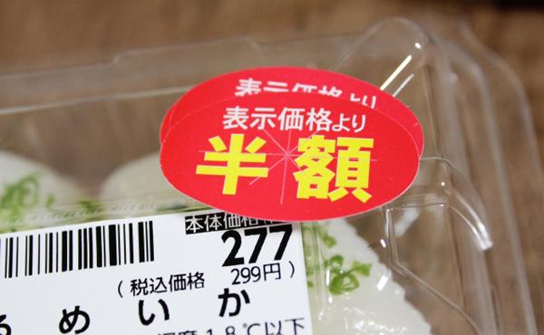 スーパー「客が確保してる惣菜やパンには値引きシールを貼らないよ」