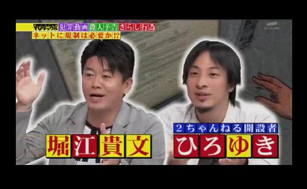 """ホリエモン×ひろゆきが""""タックスヘイブン""""の正当性を主張・・"""