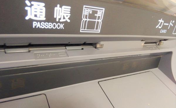 新紙幣特需1.6兆円=ATM改修、銀行界には負担