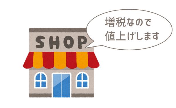 店「消費税分増税です」←わかる 店「増税なので値上げします」←は???