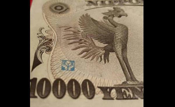 一万円札に謎のスタンプが押されてたんだけど…
