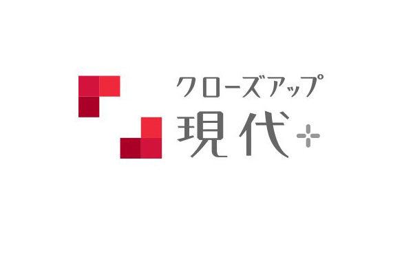 "NHKクローズアップ現代+ 「奨学金破産の衝撃Ⅱ ~""中退続出""の危機~」 5人に1人がお金がない"