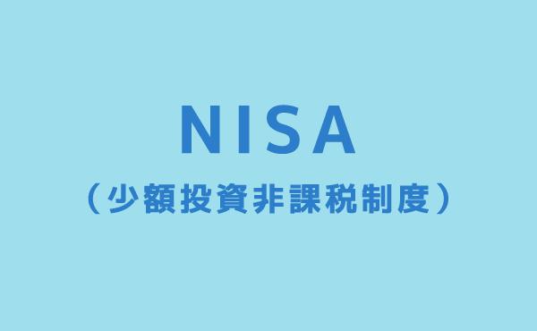 「NISA」の制度恒久化 見送りへ