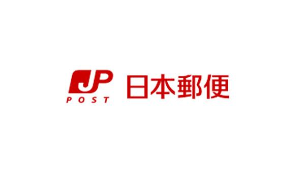 【悲報】 ヤマトに続き日本郵便も宅配料金の値上げを検討…