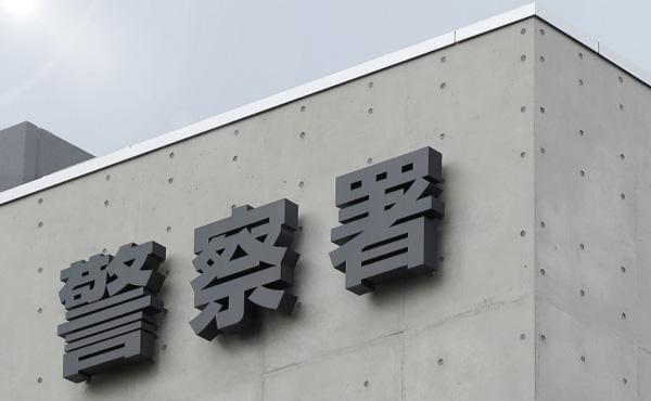 広島中央署盗難事件で消えた8500万円…警察関係者(県警幹部 互助会 OB)で補てんします