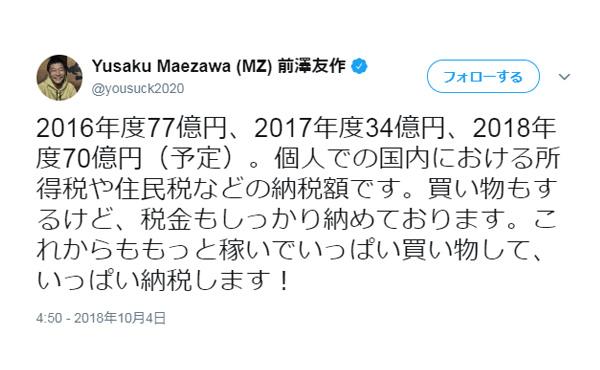 前澤社長、個人での納税額は70億円超!ツイッターで公開 「これからももっと稼いで、いっぱい納税します!」