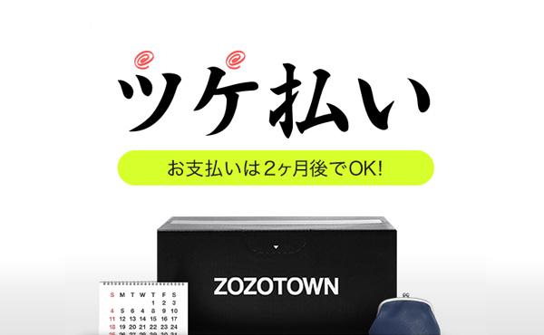 ZOZOTOWNが始めた『ツケ払い』サービスが物議、CMが言わない破滅リスクが…