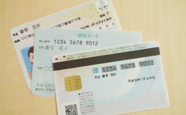 マイナンバーカード、全ての病院で健康保険証として使用可能に