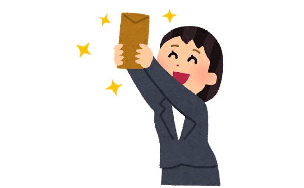 ツッマのボーナス45万円w