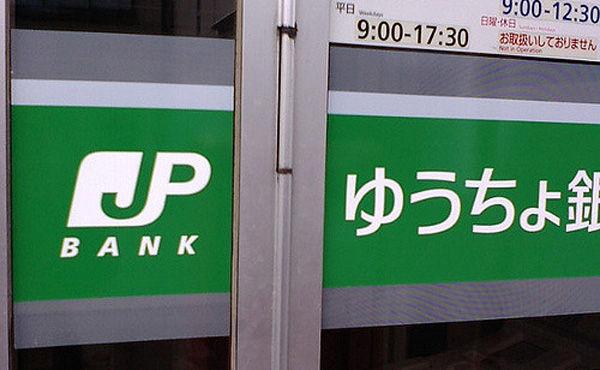 ゆうちょ銀行、貯金金利引き下げ マイナス金利導入で