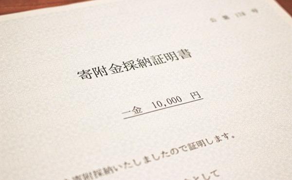 【緊急】ふるさと納税に自信ニキ