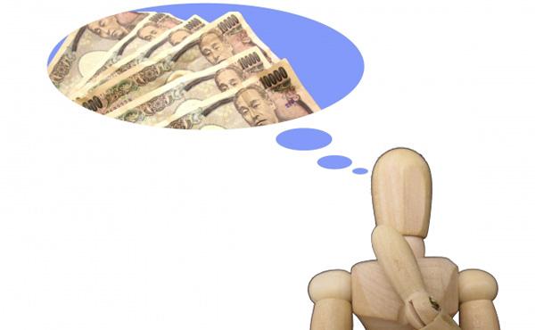貯金1000万で投資信託に100万ぶち込むって無謀か?