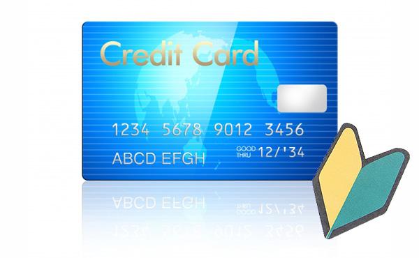 【悲報】ワイ、クレジットカードなるものを作るも全く使い方がわからず