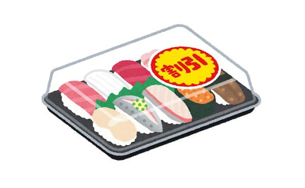 スーパーで売れ残りの半額以下になった寿司を買ってはならない理由がこちら