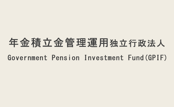 GPIF 2018年度の年金運用、2.3兆円の黒字 黒字は3年連続 通算運用益65.8兆円