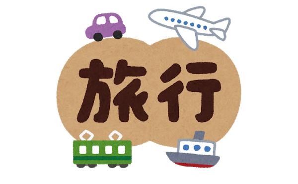 GoToトラベル利用者、延べ1339万人に 18日から東京発着の販売開始