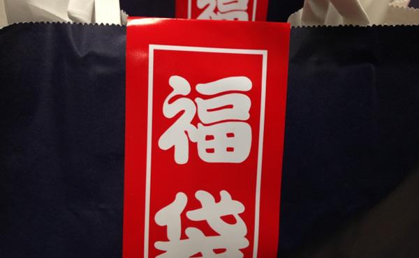 メンタル弱いけどヴィレバンの1万円福袋買ったwwwww